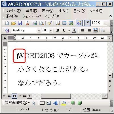 WordSmallCursor