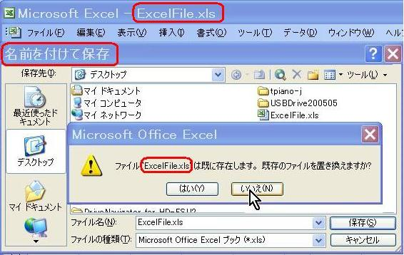 EXCELOverWrite