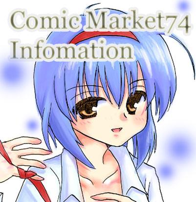 c74夏コミ情報~