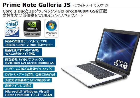 Prime Note Galleria JS
