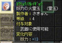 SOL20080501101700.jpg