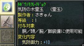 SOL20080501105500.jpg