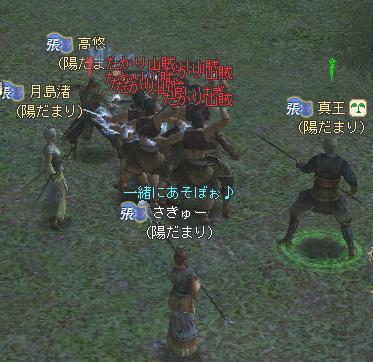 shinsan0509.jpg
