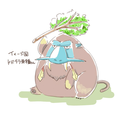 ドドブランゴ亜種
