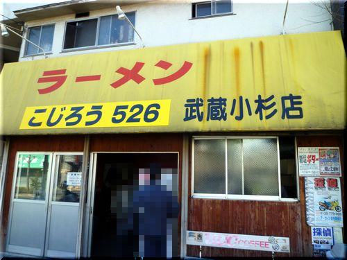 526kosugi1