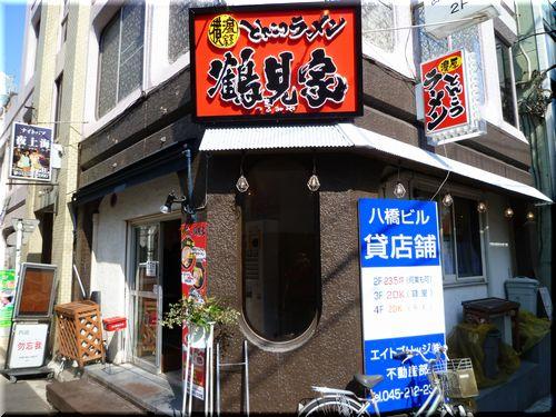 tsurumiya1