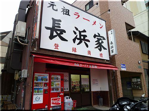 nagahamake1
