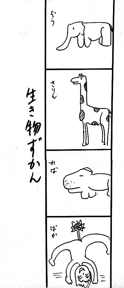 生き物図鑑