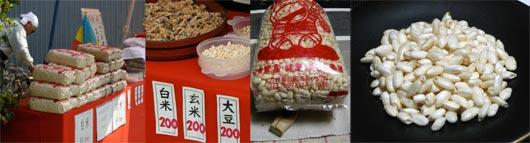 日田ポン菓子