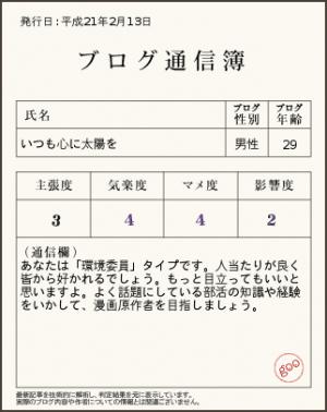 tushinbo_img_convert_20090213201426.png
