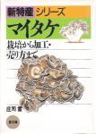 新特産シr-ズ_マイタケ