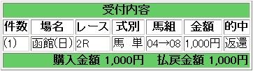 2008.07.20函館2R返還.JPG