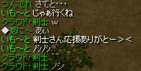 剣士さんとお別れ(ノ。;)ノ~~