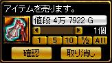 ドラゴンの血4万G!