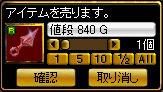 1個840G