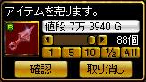 88個73940G
