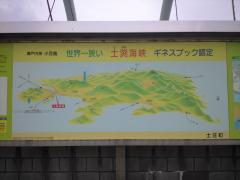 土渕海峡⑤