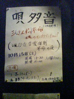 唄多音イベント(20111017)