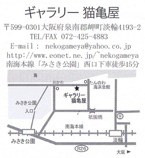 ezaki-tannowa1.jpg
