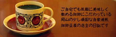 岡山のコーヒー豆屋パールデザンジュ・日記