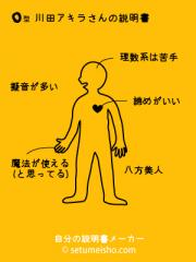 setumeisho_Kawata_Akira.jpg