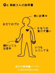 setumeisho_Soh-toh.jpg