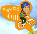 top_ishikawa_onair_on[1]