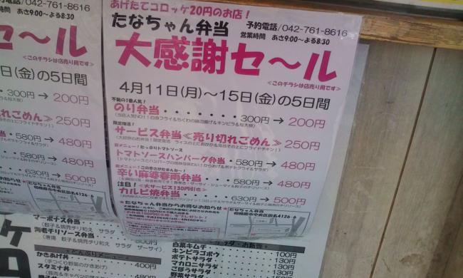 20110411_田名ちゃん弁当-002