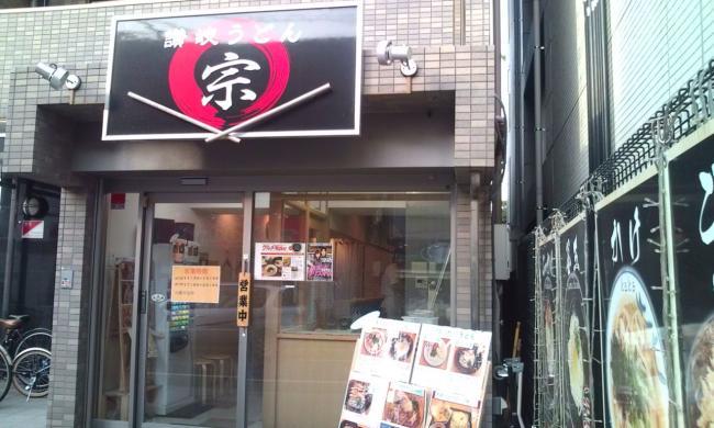 20110416_讃岐うどん宗-001