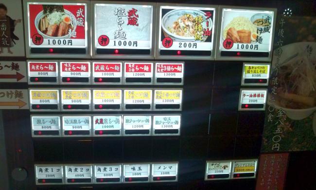 20110419_麺屋武蔵-002