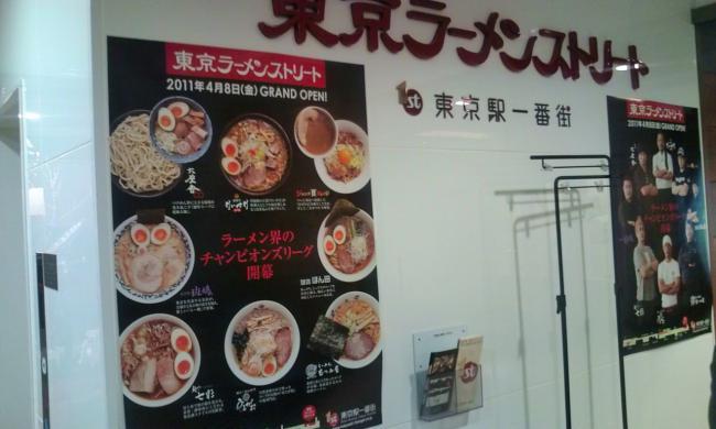20110419_東京ラーメンストリート-001
