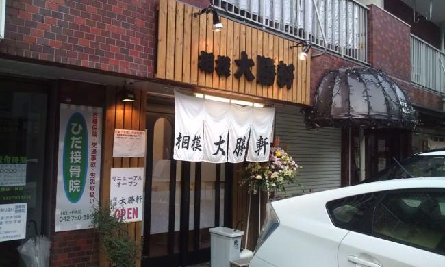 20110423_相模大勝軒-001