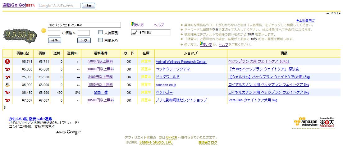 通販Go!Go!