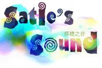 Satie's Sound莎缇之音