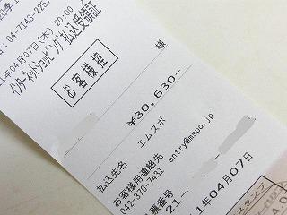 20110408--satolog8--.jpg