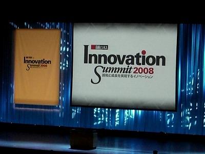 イノベーションサミットステージ