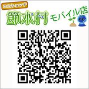 節水村モバイル店QRコード