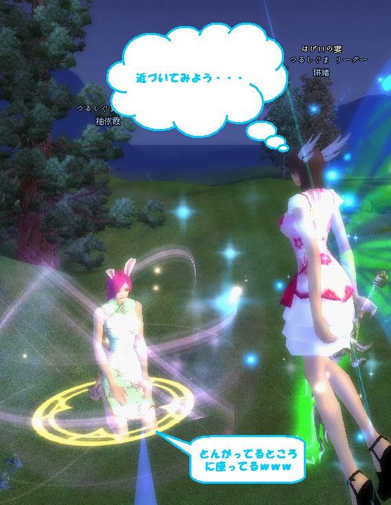 柚依霞さんに接近!