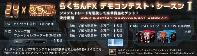 らくちんFX デモコンテスト・シーズンⅠ