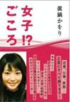 jyoshigokoro.jpg