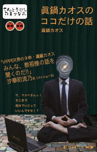 kaosbloghon2jpg.jpg