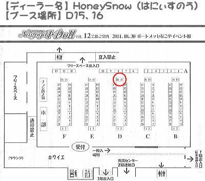 【HoneySnow】 D15、16