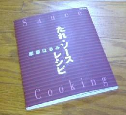 3月8日たれソースの本