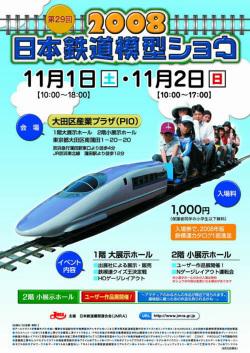 鉄道模型ショーポスター