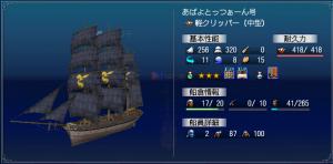 080811 元愛船