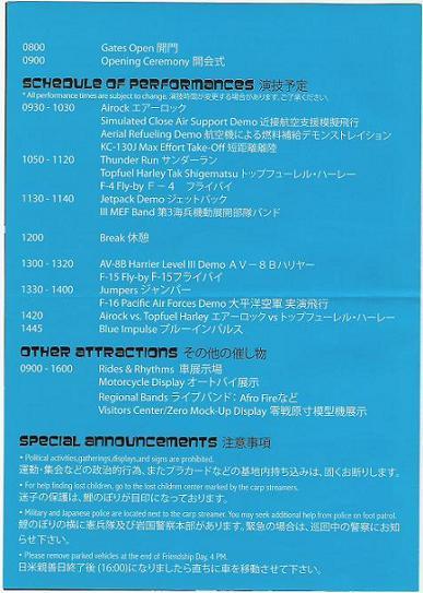 飛行展示プログラム