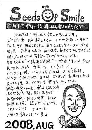 kamiblog101.jpg