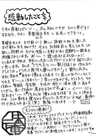 kamiblog102.jpg