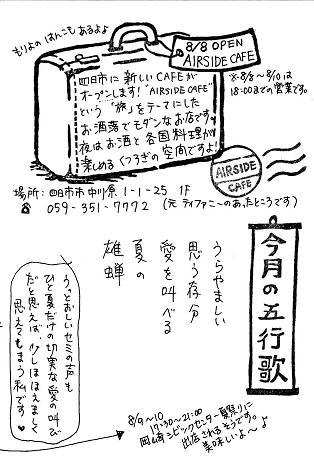 kamiblog103.jpg
