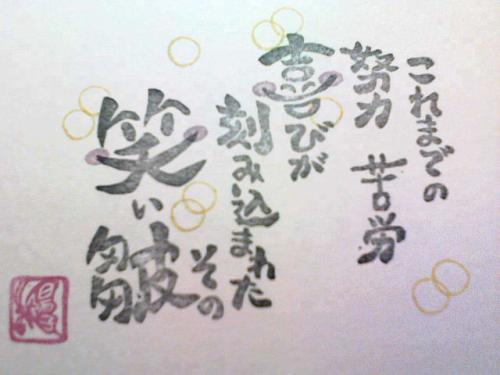 waraijiwa.jpg